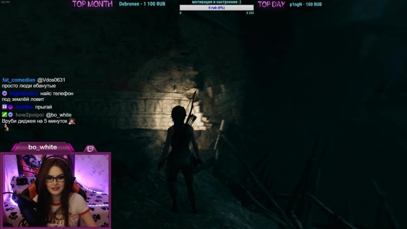 Вруби Dj на пять минут Shadow of the Tomb Raider стримерша Бо Вайт