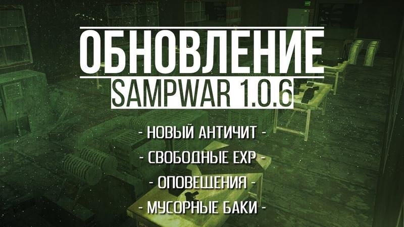 Обновление SAMPWAR до v.1.0.6 | Античит, мусорные баки, оповещения, свободные EXP, база Montgomery