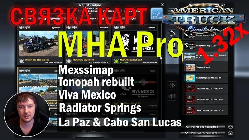 ATS 1.32x|MhaPro - Связка 6 карт|Maps For American Truck Simulator 1.32