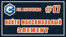 Поиск максимального элемента | max_element c | Библиотека стандартных шаблонов (stl) C 17