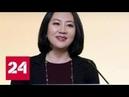 На дружелюбный жест КНР США ответили арестом Мэн Ваньчжоу - 09-12-18/Большой скандал между Америкой и Китаем. Ровно в тот день, когда на G2 в Аргентине Трамп жал руку Си Цзиньпину, по запросу США в Канаде арестовали ...