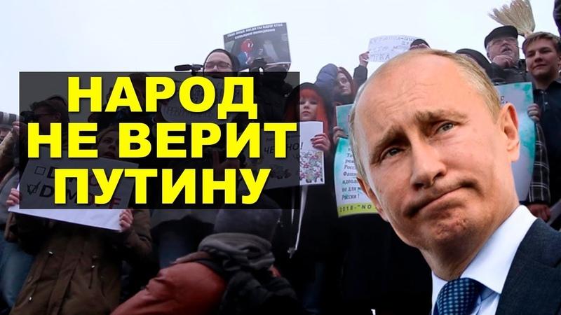 Рейтинг Путина рухнул до 2006 года
