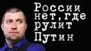 России нет, где рулит Путин ДмитрийПотапенко