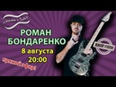 По Волнам с Тынку В гостях Роман Бондаренко