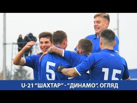 U-21. 14-й тур. ШАХТАР Донецьк - ДИНАМО Київ 0:3. ОГЛЯД МАТЧУ