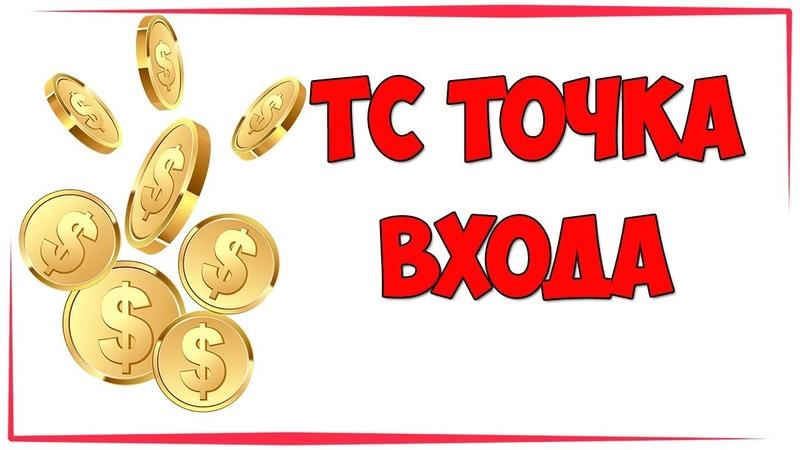 Торги по Фунту ТС Точка Входа Счет $$$