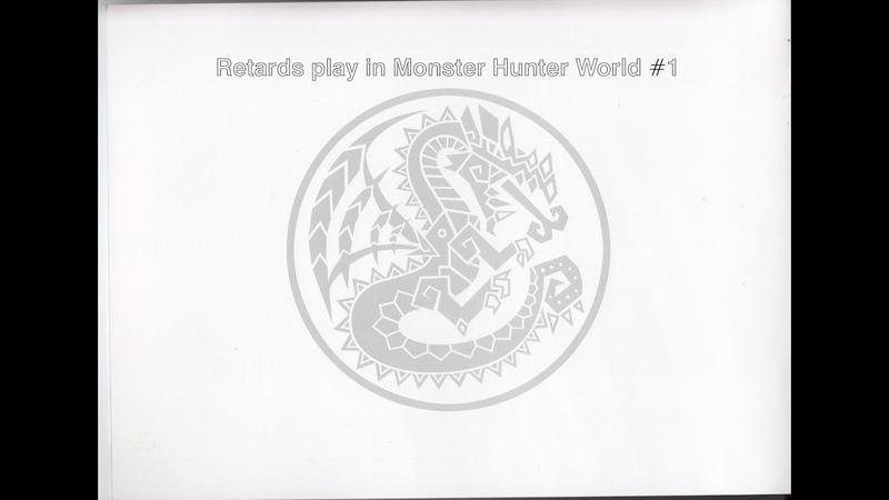 Ретарды играют в Monster Hunter World 1