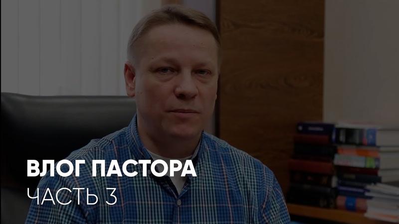 Влог пастора. Часть 3 | Илья Банцеев | Моя церковь
