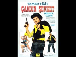 Çamur Şevket 1971 Tamer Yiğit Piraye Uzun