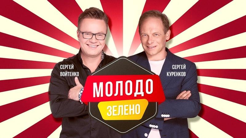 Сергей Куренков и Сергей Войтенко Молодо зелено Lyric Video