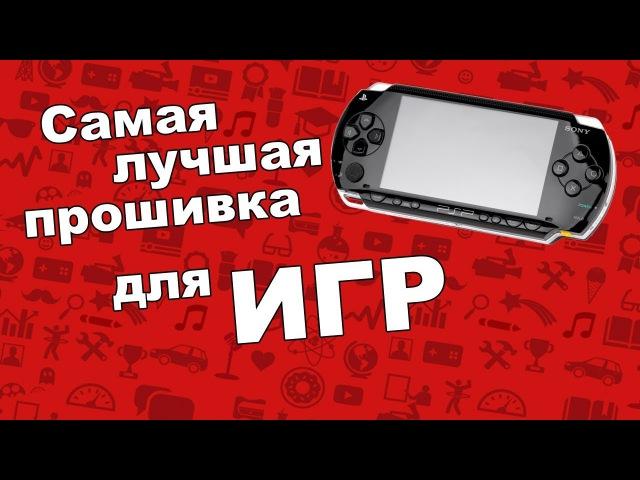 КАК ПРАВИЛЬНО ПРОШИТЬ ЛЮБУЮ PSP