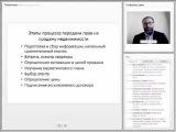 Александр САНКИН - Демо вебинара