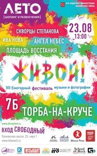ЖИВОЙ!-2014: 23 августа, площадь за ТРК ЛЕТО