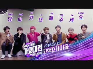 [RUS SUB][09.12.18] 2018 SBS Gayo Daejun Line Up Preview by BTS