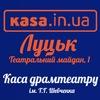 "Мережа квиткових кас ""kasa.in.ua"" || Луцьк"