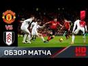08.12.2018 Манчестер Юнайтед - Фулхэм - 4:1. Обзор матча