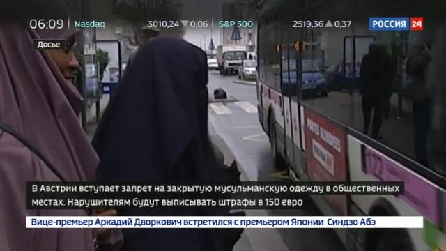 Новости на Россия 24 • В Австрии вступает в силу запрет на ношение никаба и бурки в общественных местах