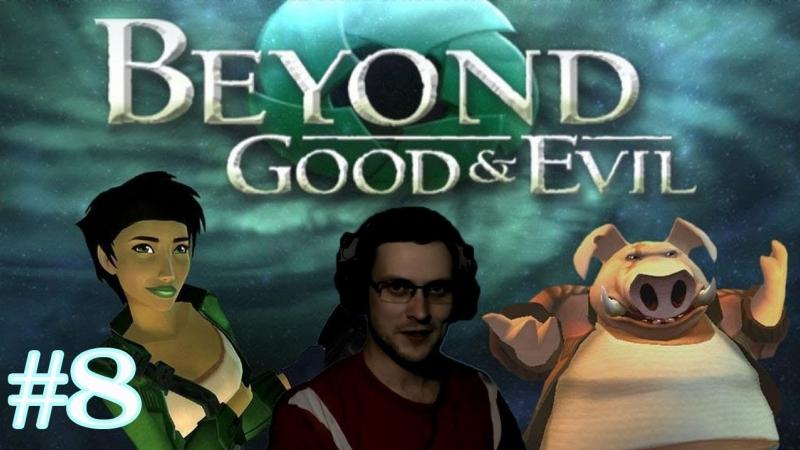 Kuplinov Play – Beyond Good and Evil – Спалили! 8 » Freewka.com - Смотреть онлайн в хорощем качестве