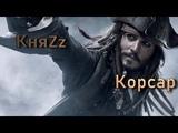 Клип Пираты Карибского моря Корсар