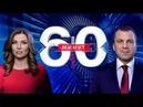 60 минут (вечерний выпуск в 18:50) от 17.01.19