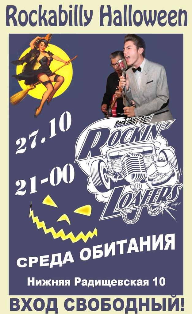 27.10 ROCKIN' LOAFERS -Среда Обитания! Москва.