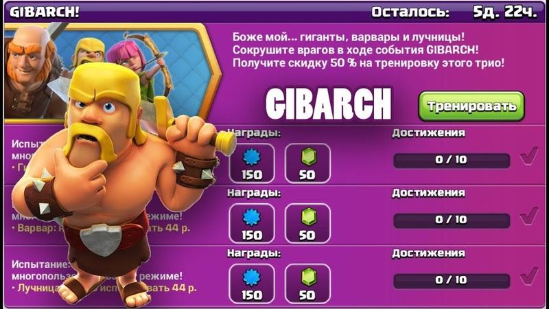 Clash of Clans [Немного о событии GIBARCH и Халявном КВ 5|5]