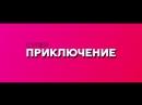 Российский приключенческий фильм Килиманджара (16 ) В КИНО С 2 АВГУСТА