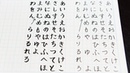 How to write Hiragana with Ballpoint and Fude blush