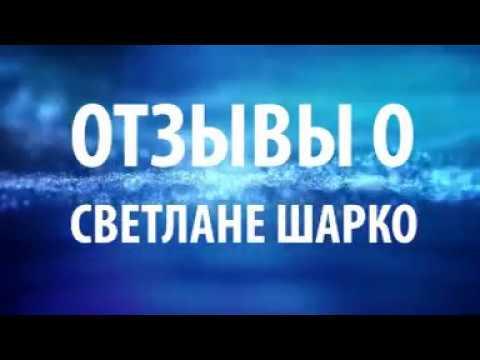 Отзывы о работе Светланы Шарко