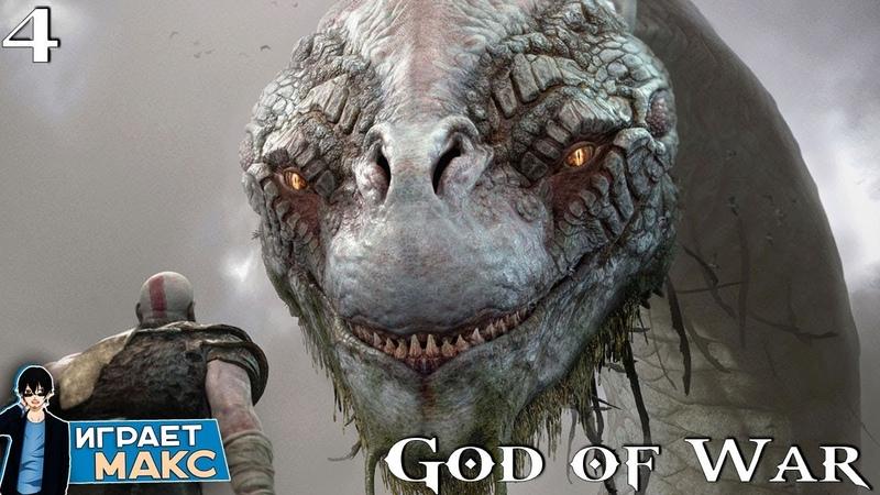 God of War - Встреча с Мировым Змеем Йормунгандом! 4