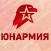 ★ЮНАРМИЯ | Ростовское Региональное Отделение★