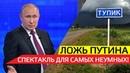 ПРЯМАЯ ЛИНИЯ ПУТИНА ЗАШЛА В ТУПИК ВМЕСТЕ СО СТРАНОЙ!