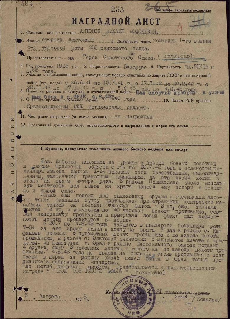 Антонов Михаил Моисеевич - командир танкового взвода 231-го отдельного танкового...