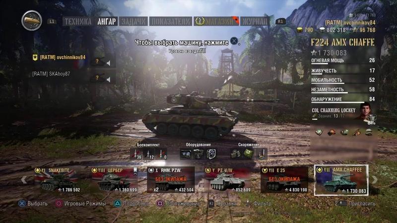 World of Tanks PS4 - Разыгрывам билет на WgFest 2018 ! (специальный гость и бонус )