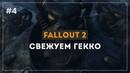 СВЕЖУЕМ ГЕККО Fallout 2 4