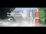 Aqua Minerale. Выиграй путешествие к водным чудесам мира!