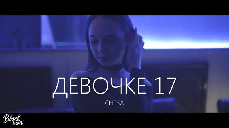 CHEBA - Девочке 17 I Клип 2019