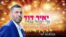 יאיר דוד מי יכול נגדי הרמיקס הרשמי Yair David Mi Yachol Negdi Official Remix