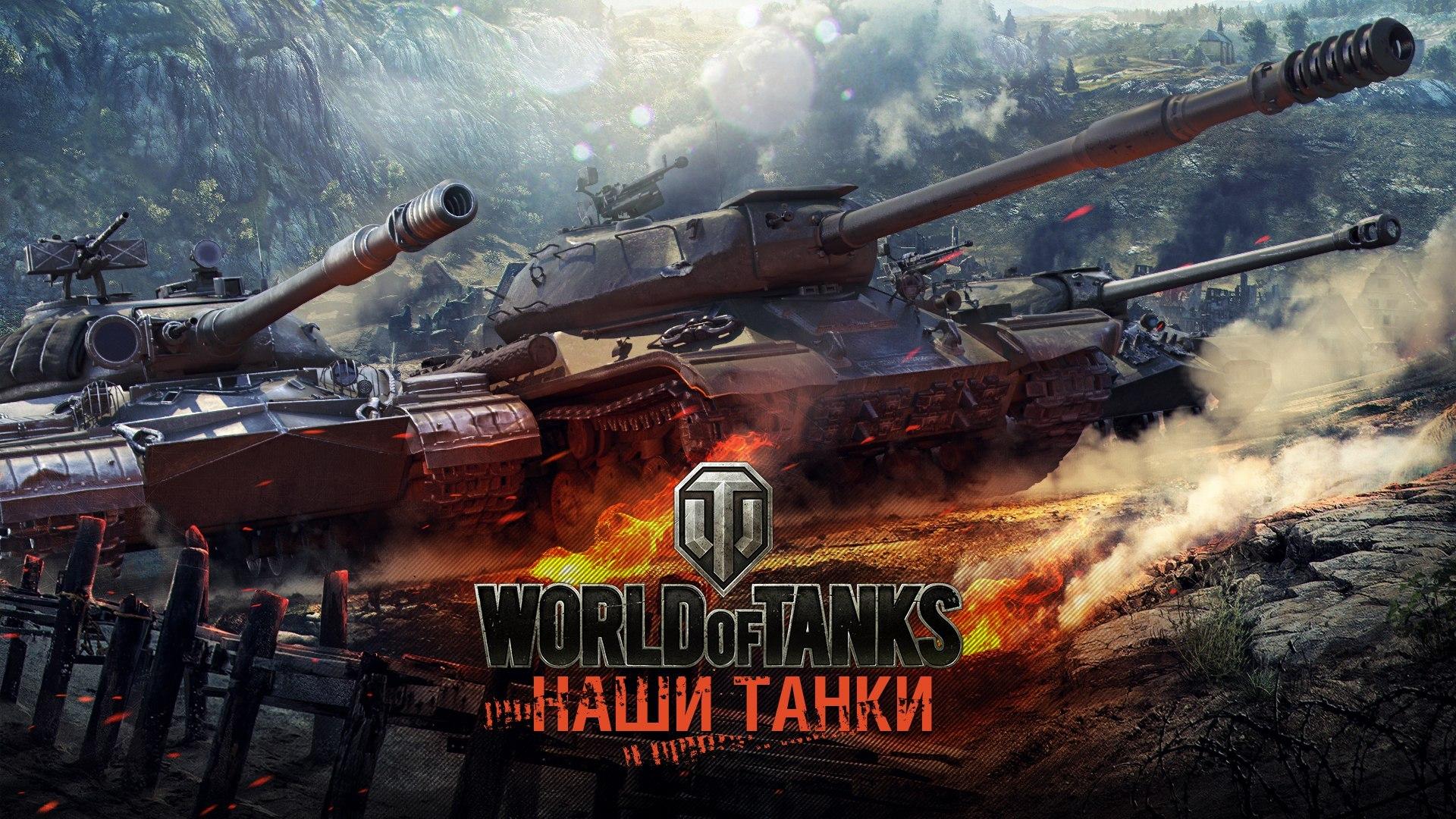 крутые обои для рабочего стола world of tanks № 248654 бесплатно