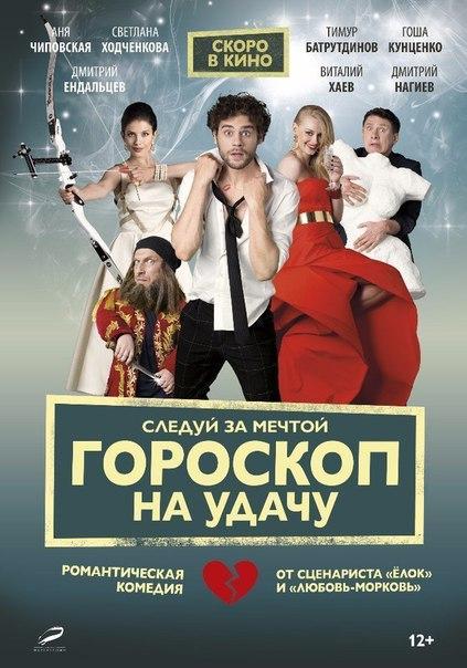 Гороскоп на удачу (2015)