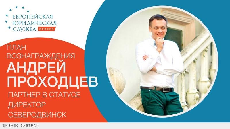 Запись вебинара Бизнес завтрак План вознаграждения с Андреем Проходцевым от 11.06.2018.