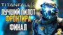 [Titanfall 2] ФИНАЛ Истории Лучшего Пилота Фронтира