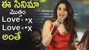 Heroin Tamannah Bhatia Bold Speech At Next Enti Movie Trailer Launch Event LA Tv