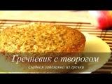 Гречневик с творогом:Сладкая запеканка из гречки рецепт