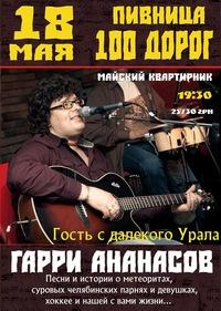 18.05 - Гарри Ананасов (Челябинск) в Полтаве!