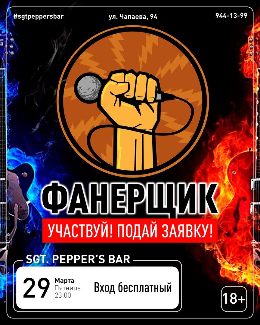 Афиша Краснодар ФАНЕРЩИК Sgt.Pepper's Bar / 29.03
