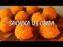 Супер ЗАКУСКА ИЗ СЫРА |сырные шарики |cheese balls| Super Snack from cheese |