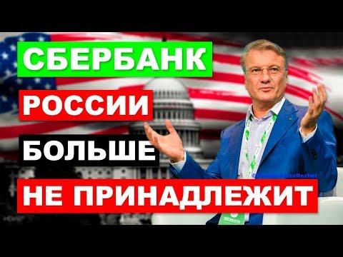 Сбербанк России больше не принадлежит. На кого работает Греф | Pravda GlazaRezhet