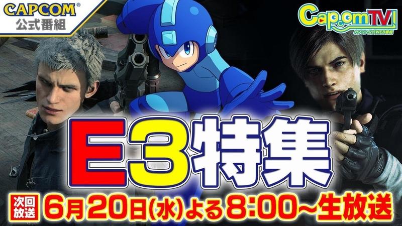 カプコンTV!第85回 E3特集『バイオハザード RE2』『デビル メイ クライ 5』『ロックマン11 運命の歯車!!』 VGTimes.Ru