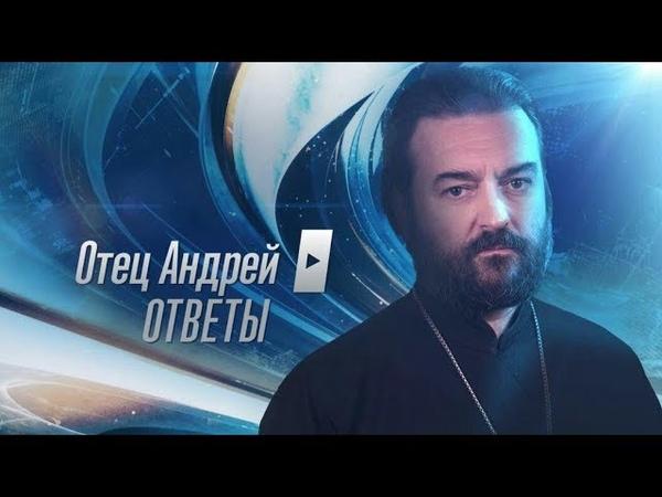 Прот.Андрей Ткачёв Отвечает на ваши вопросы (15.10.2018)